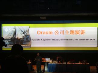Sun科技日Oracle主题
