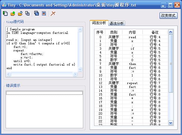 tiny语法分析器展示图