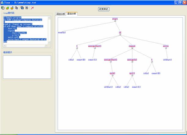 tiny语言语法分析器展示